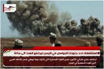 استشهاد احد جنودنا البواسل في اليمن ليرتفع العدد الى مائة