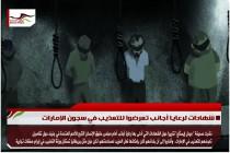 شهادات لرعايا أجانب تعرضوا للتعذيب في سجون الإمارات