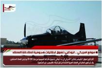 موقع امريكي .. ابوظبي تسوق لطائرات هجومية لملاحقة العملاء