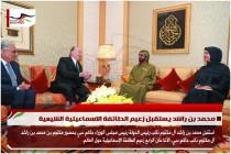 محمد بن راشد يستقبل زعيم الطائفة الاسماعيلية الشيعية