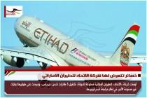 خسائر تتعرض لها شركة الاتحاد للطيران الاماراتي