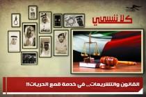 القانون والتشريعات،، في خدمة قمع الحريات!!