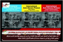 دعوات حقوقية للاحتجاج امام سفارات الامارات في لندن وباريس وواشنطن