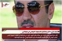 أحمد علي صالح يستقبل المبعوث الروسي في ابوظبي