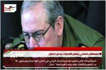 مستشار خامنئي يتهم الامارات بدعم داعش