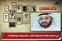 علي الحمادي: القائد المبدع والمجتهد،، يُسْجَن ويُعذَّب ويُضْطَهـد !!