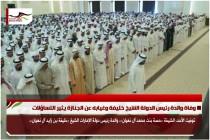 وفاة والدة رئيس الدولة الشيخ خليفة وغيابه عن الجنازة يثير التساؤلات