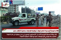 الحكومة اليمنية تتهم قوات موالية للإمارات بتنفيذ انقلاب عدن