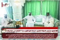 ظهور لرئيس الدولة للشيخ خليفة هو الاول منذ 7 اشهر في عزاء والدته