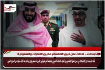 إندبندنت .. احداث عدن تبين الانقسام ما بين الامارات والسعودية