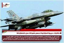 طائرات حربية اماراتية تحسم معركة عدن للمعارضة