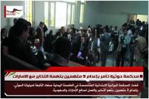 محكمة حوثية تأمر بإعدام 3 متهمين بتهمة التخابر مع الامارات