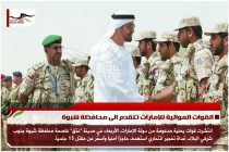 القوات الموالية للإمارات تتقدم الى محافظة شبوة