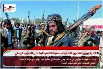 الحوثيون يتهمون الامارات بسعيها للسيطرة على الجنوب اليمني