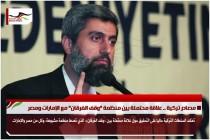 مصادر تركية .. علاقة محتملة بين منظمة