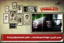 سجن الرزين: غوانتانامو الإمارات،، لقتل الكرامة والحريات!!