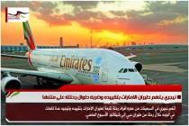 نيجري يتهم طيران الامارات بتقييده وضربه طوال رحلته على متنها