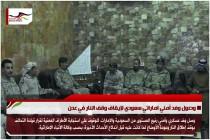 وصول وفد أمني اماراتي سعودي لإيقاف وقف النار في عدن