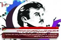 اعتقال مواطن كويتي في دبي وضع الامير تميم خلفيه لهاتفه