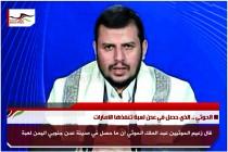 الحوثي .. الذي حصل في عدن لعبة تنفذها الامارات
