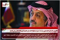 وزير الدفاع القطري يتحدث عن محاولة التدخل العسكري الاماراتي في قطر