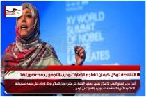 الناشطة توكل كرمان تهاجم الإمارات وحزب التجمع يجمد عضويتها