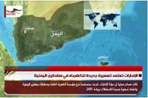 الإمارات تعتمد تسعيرة جديدة للكهرباء في سقطرى اليمنية