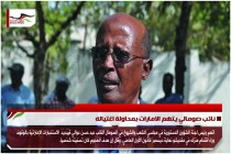 نائب صومالي يتهم الامارات بمحاولة اغتياله