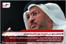قرقاش يُعلق على تصريحات وزير الخارجية القطري