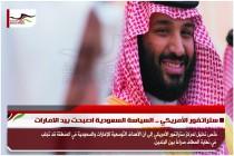 ستراتفور الأمريكي .. السياسة السعودية اصبحت بيد الامارات
