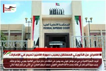 الافراج عن الكويتي المعتقل بسبب صورة الامير تميم في الإمارات