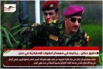 طارق صالح .. يختبئ في معسكر للقوات الاماراتية في عدن