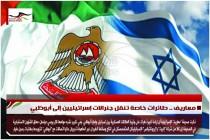 معاريف .. طائرات خاصة تنقل جنرالات إسرائيليين إلى أبوظبي