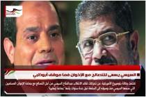السيسي يسعى للتصالح مع الإخوان فما موقف أبوظبي