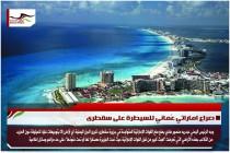 صراع اماراتي عُماني للسيطرة على سقطرى