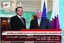 مجلة أمريكية .. قطر انتصرت اعلامياً وحملات ضد الإمارات في واشنطن