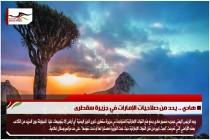 هادي .. يحد من صلاحيات الإمارات في جزيرة سقطرى