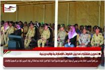 تمرين مشترك ما بين القوات الإماراتية والبحرينية