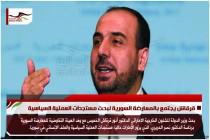 قرقاش يجتمع بالمعارضة السورية لبحث مستجدات العملية السياسية