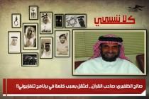 صالح الظفيري: صاحب القرآن،، اعتُقِل بسبب كلمة في برنامج تلفزيوني!!