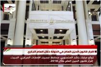 اقرار قانون الديّن العام في الدولة خلال العام الجاري