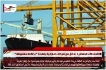 السلطات البغدادية تحقق مع شركات اماراتية بتهمة