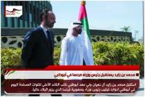 محمد بن زايد يستقبل رئيس وزراء فرنسا في أبوظبي