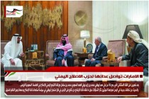 الامارات تواصل عدائها لحزب الاصلاح اليمني