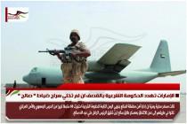 الإمارات تهدد الحكومة الشرعية بالقصف ان لم تخلي سراح ضباط