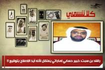 راشد بن سبت: خبير حسابي إماراتي يُعتقل لأنه أيّدَ الإصلاح بتوقيع !!