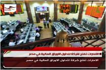 الامارات تفتح شركة لتداول الاوراق المالية في مصر
