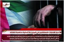 أحرار الإمارات المعتقلين في الرزين بلا أغطية مناسبة للشتاء