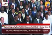 صحف ايرانية .. الإمارات والسعودية تنقلان الصراع الى دول إفريقية