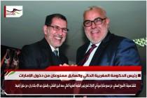 رئيس الحكومة المغربية الحالي والسابق ممنوعان من دخول الإمارات